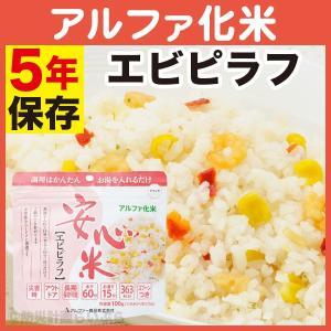 アルファ米 安心米 エビピラフ(防災用品 非常食 保存食)|bousaikeikaku