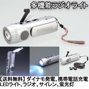 防災グッズ マルチポータブルランタン 6990(防災用品 停電対策 多機能ラジオライト ダイナモ)|bousaikeikaku