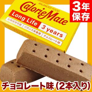 非常食 保存食 カロリーメイト ロングライフ 2本入 チョコレート味