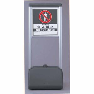 サインシックA 関係者以外立入禁止 片面 ユニット 865-901(駐車場 施設 案内 表示)|bousaikeikaku