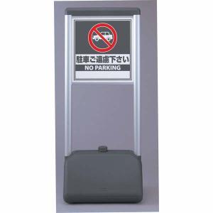 サインシックA 駐車ご遠慮ください 両面 ユニット 865-912(駐車場 施設 案内 表示)|bousaikeikaku