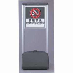 サインシックA 駐輪禁止 両面 ユニット 865-922(駐車場 施設 案内 表示)|bousaikeikaku