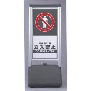 サインシックB 関係者以外立入禁止 片面 ユニット 865-801(駐車場 施設 案内 表示)|bousaikeikaku
