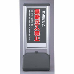 サインシックB 関係者以外無断立入禁止 片面 ユニット 865-811(駐車場 施設 案内 表示)|bousaikeikaku