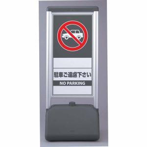 サインシックB 駐車ご遠慮ください 両面 ユニット 865-822(駐車場 施設 案内 表示)|bousaikeikaku