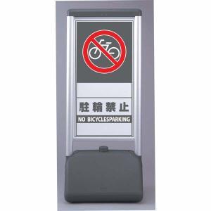 サインシックB 駐輪禁止 両面 ユニット 865-832(駐車場 施設 案内 表示)|bousaikeikaku