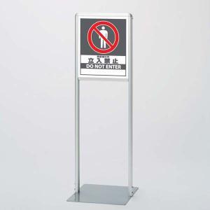 サインスタンドAL Aタイプ 片面 関係者以外立入禁止 ユニット 865-111(駐車場 施設 案内 表示)|bousaikeikaku
