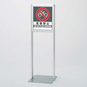 サインスタンドAL Aタイプ 両面 駐輪禁止 ユニット 865-122(駐車場 施設 案内 表示)|bousaikeikaku
