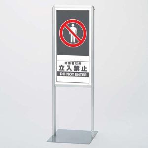 サインスタンドAL Bタイプ 片面 関係者以外立入禁止 ユニット 865-151(駐車場 施設 案内 表示)|bousaikeikaku