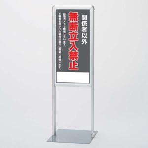 サインスタンドAL Bタイプ 片面 関係者以外無断立入禁止 ユニット 865-161(駐車場 施設 案内 表示)|bousaikeikaku