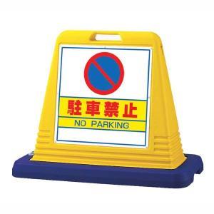 サインキューブ 駐車禁止 片面 WT付 ユニット 874-011A(駐車場 施設 案内 表示)|bousaikeikaku