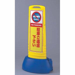 サインキューブスリム 黄 駐車ご遠慮ください 片面 ユニット 865-601YE bousaikeikaku