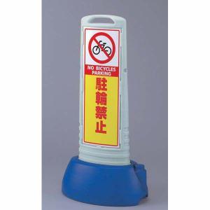 サインキューブスリム グレー 駐輪禁止 両面 ユニット 865-622GY bousaikeikaku