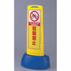 サインキューブスリム 黄 駐輪禁止 両面 ユニット 865-622YE bousaikeikaku