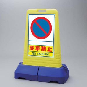 サインキューブトール 駐車禁止 両面 ユニット 865-412|bousaikeikaku