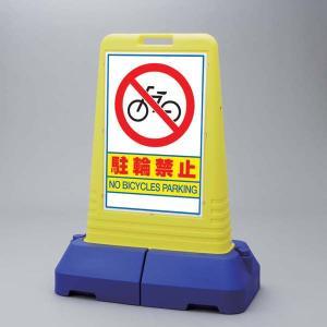サインキューブトール 駐輪禁止 片面 ユニット 865-421|bousaikeikaku