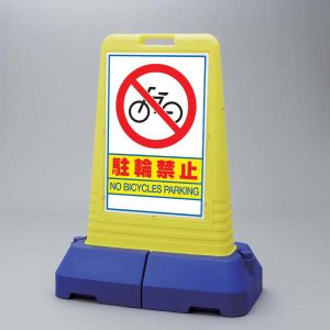 サインキューブトール 駐輪禁止 両面 ユニット 865-422|bousaikeikaku