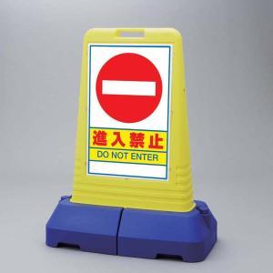 サインキューブトール 進入禁止 両面 ユニット 865-432|bousaikeikaku