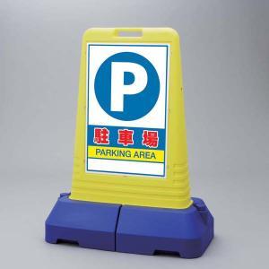 サインキューブトール 駐車場 両面 ユニット 865-442|bousaikeikaku