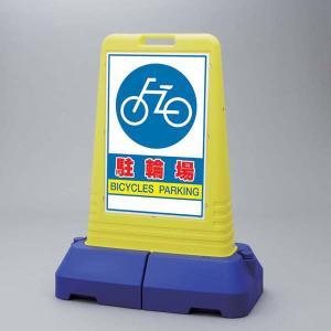 サインキューブトール 駐輪場 片面 ユニット 865-451|bousaikeikaku