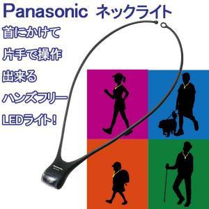 防災用品 パナソニック LEDネックライト ブラック BF-AF10P-K(停電対策 LEDライト キャンプ)|bousaikeikaku
