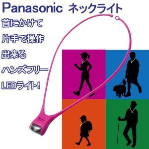 防災用品 パナソニック LEDネックライト ビビットピンク BF-AF10P-R(停電対策 LEDライト アウトドア)|bousaikeikaku