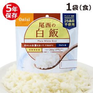 非常食 アルファ米 尾西食品 スタンドパック 白飯 (白米 災害 備蓄 食品 食料 5年保存)|bousaikeikaku