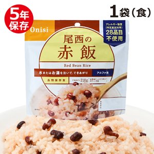非常食 尾西のアルファ米 スタンドパック 赤飯  (保存食 5年保存 尾西食品)|bousaikeikaku