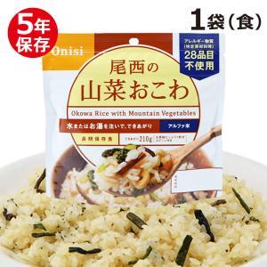 非常食 尾西のアルファ米 スタンドパック 山菜おこわ  (保存食 5年保存 尾西食品)|bousaikeikaku