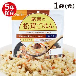 (非常食 保存食 5年保存 尾西食品)尾西のアルファ米 スタンドパック 松茸ごはん|bousaikeikaku