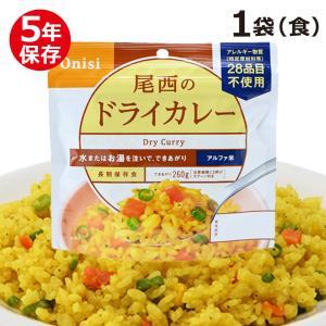 非常食 尾西のアルファ米 スタンドパック ドライカレー  (保存食 5年保存 尾西食品)|bousaikeikaku