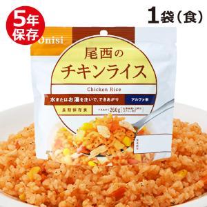 非常食 尾西のアルファ米 スタンドパック チキンライス  (保存食 5年保存 尾西食品)|bousaikeikaku