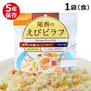 (非常食 保存食 5年保存 尾西食品)尾西のアルファ米 スタンドパック えびピラフ|bousaikeikaku
