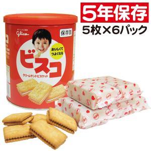 ビスコ 保存缶 クリームサンドビスケット(防災グッズ 非常食 保存食 お菓子)|bousaikeikaku