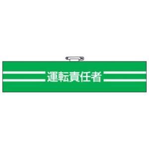 交通安全関係腕章 運転責任者 847-46A|bousaikeikaku