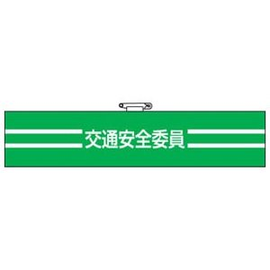 交通安全関係腕章 交通安全委員 847-47A|bousaikeikaku