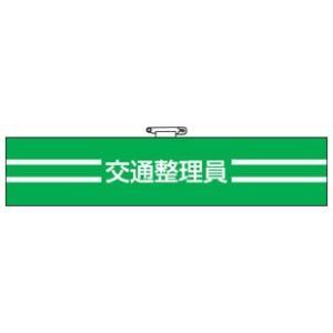 交通安全関係腕章 交通整理員 847-48A|bousaikeikaku