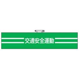 交通安全関係腕章 交通安全運動 847-50A|bousaikeikaku