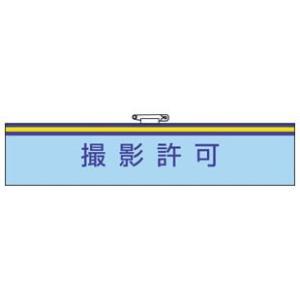 腕章 撮影許可 847-59A|bousaikeikaku