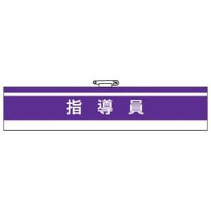 腕章 指導員 847-62A|bousaikeikaku