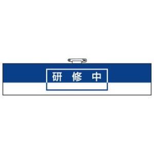 腕章 研修中847-64A|bousaikeikaku