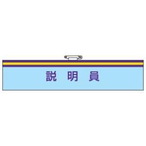 腕章 説明員847-67A|bousaikeikaku
