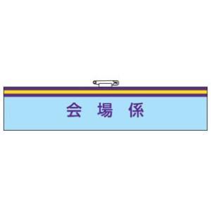 腕章 会場係847-68A|bousaikeikaku