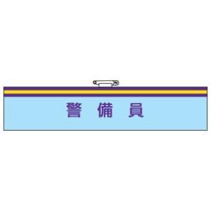 腕章 警備員847-71A|bousaikeikaku