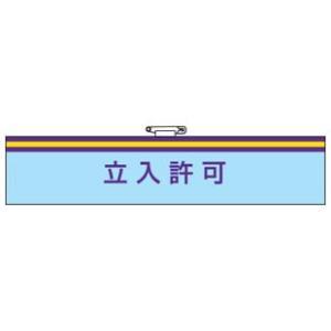 腕章 立入許可847-72A|bousaikeikaku