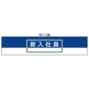 腕章 新入社員847-73A|bousaikeikaku