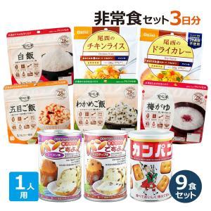 非常食セット 3日分 1人用(防災セット 防災用品 保存食 アルファ米 カンパン パン)|bousaikeikaku