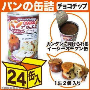 パンの缶詰 パンですよ! チョコチップ 24缶...の関連商品3
