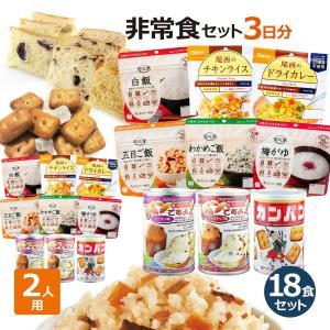 非常食セット 2人用 3日分(18食)(防災セット 防災用品 保存食 アルファ米 カンパン パン)|bousaikeikaku