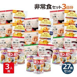 非常食セット 家族 3人用 3日分(27食) (防災セット 防災用品 保存食 アルファ米 カンパン パン)|bousaikeikaku